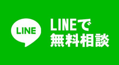 蒼柴探偵事務所 LINE